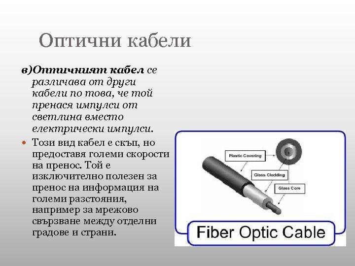 Оптични кабели в)Оптичният кабел се различава от други кабели по това, че той пренася