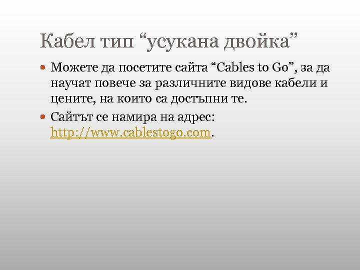 "Кабел тип ""усукана двойка"" Можете да посетите сайта ""Cables to Go"", за да научат"