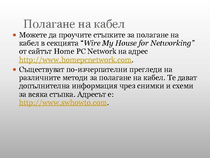 """Полагане на кабел Можете да проучите стъпките за полагане на кабел в секцията """"Wire"""