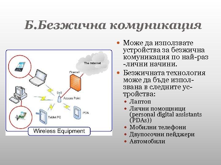 Б. Безжична комуникация Може да използвате устройства за безжична комуникация по най-раз -лични начини.