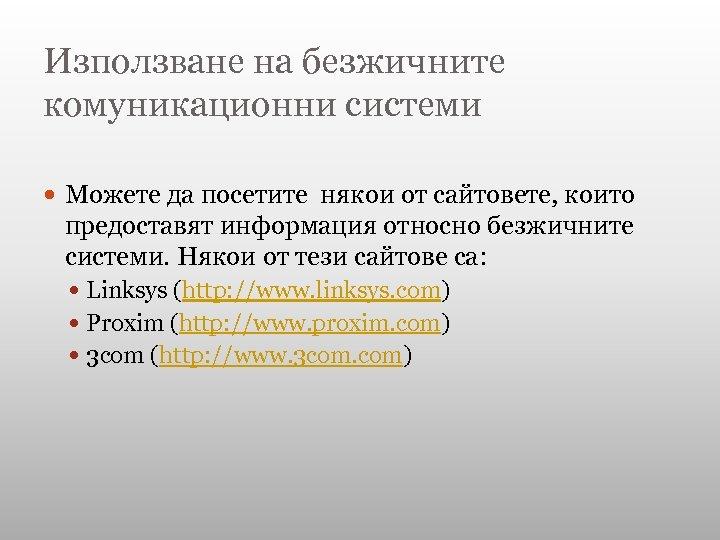 Използване на безжичните комуникационни системи Можете да посетите някои от сайтовете, които предоставят информация