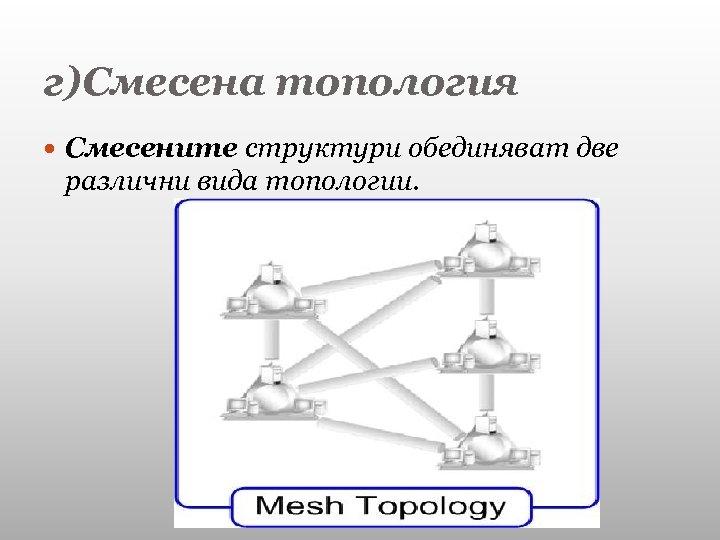г)Смесена топология Смесените структури обединяват две различни вида топологии.