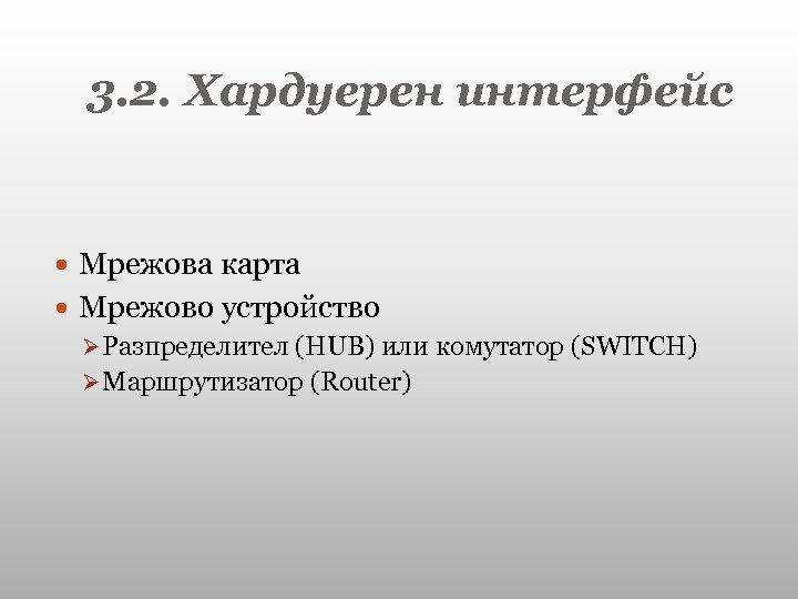 3. 2. Хардуерен интерфейс Мрежова карта Мрежово устройство Ø Разпределител (HUB) или комутатор (SWITCH)
