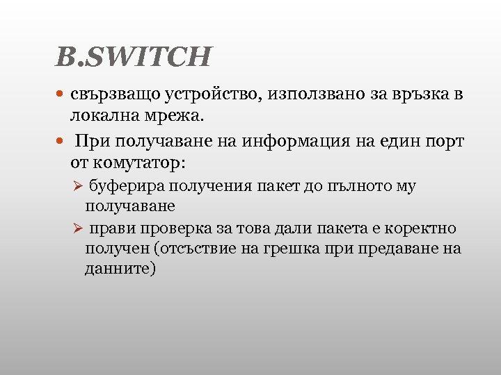 В. SWITCH свързващо устройство, използвано за връзка в локална мрежа. При получаване на информация