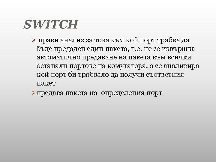 SWITCH Ø прави анализ за това към кой порт трябва да бъде предаден един