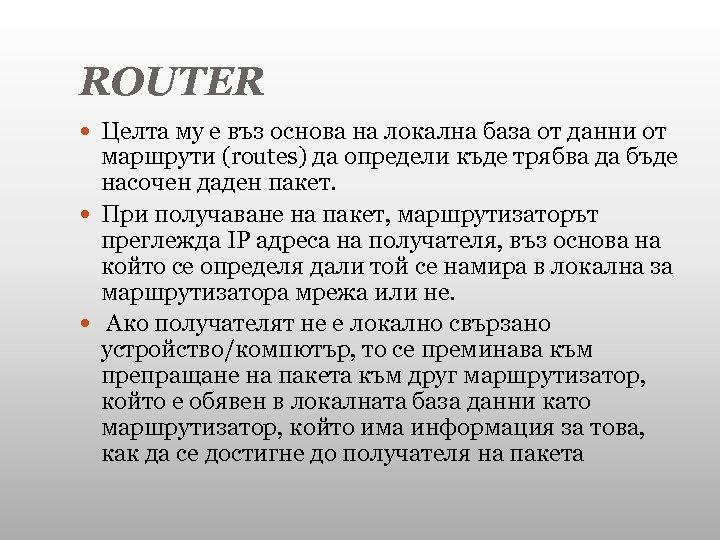 ROUTER Целта му е въз основа на локална база от данни от маршрути (routes)