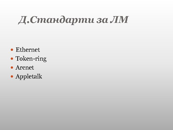 Д. Стандарти за ЛМ Ethernet Token-ring Arcnet Appletalk
