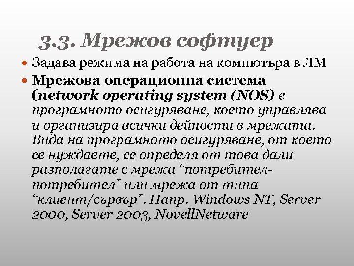 3. 3. Мрежов софтуер Задава режима на работа на компютъра в ЛМ Мрежова операционна