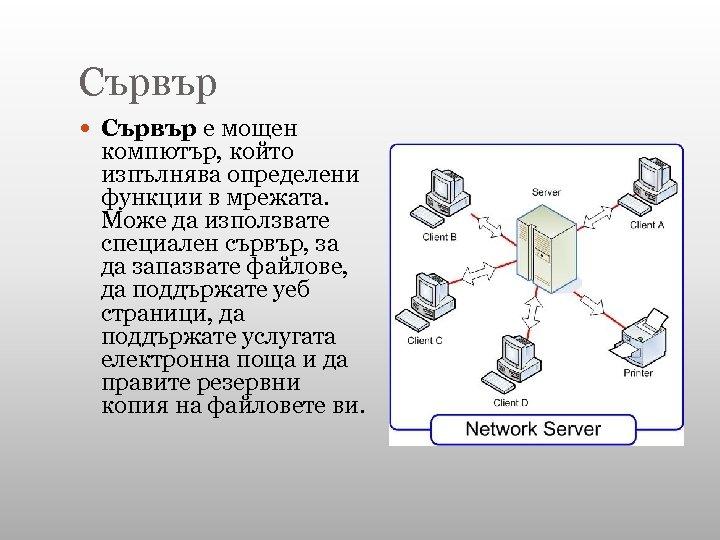 Сървър е мощен компютър, който изпълнява определени функции в мрежата. Може да използвате специален
