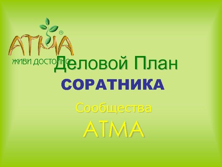 Деловой План СОРАТНИКА Сообщества АТМА