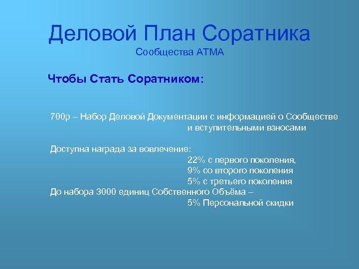 Деловой План Соратника Сообщества АТМА Чтобы Стать Соратником: 700 р – Набор Деловой Документации