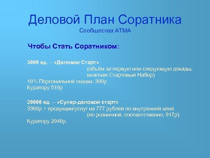 Деловой План Соратника Сообщества АТМА Чтобы Стать Соратником: 3000 ед. – «Деловой Старт» (объём
