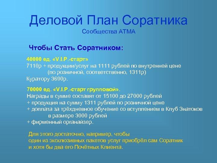 Деловой План Соратника Сообщества АТМА Чтобы Стать Соратником: 40000 ед. «V. I. P. -старт»