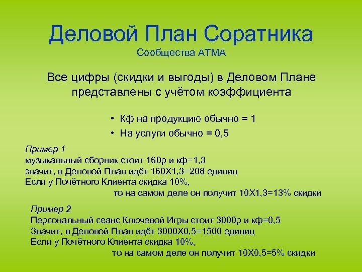 Деловой План Соратника Сообщества АТМА Все цифры (скидки и выгоды) в Деловом Плане представлены