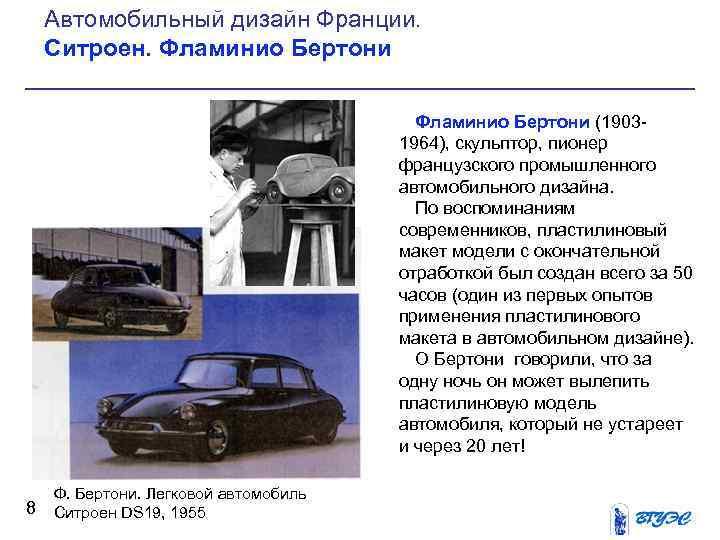 Автомобильный дизайн история
