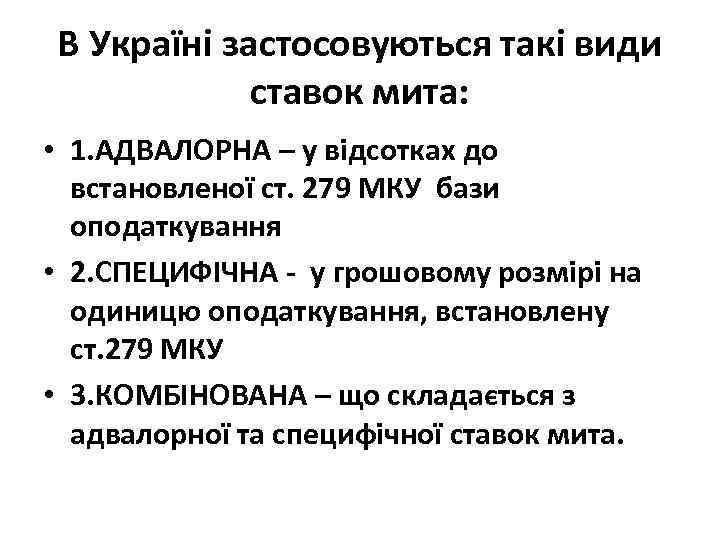 В Україні застосовуються такі види ставок мита: • 1. АДВАЛОРНА – у відсотках до