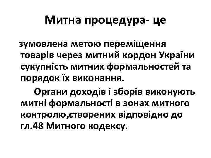 Митна процедура- це зумовлена метою переміщення товарів через митний кордон України сукупність митних формальностей