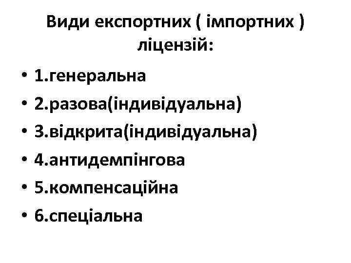 Види експортних ( імпортних ) ліцензій: • • • 1. генеральна 2. разова(індивідуальна) 3.