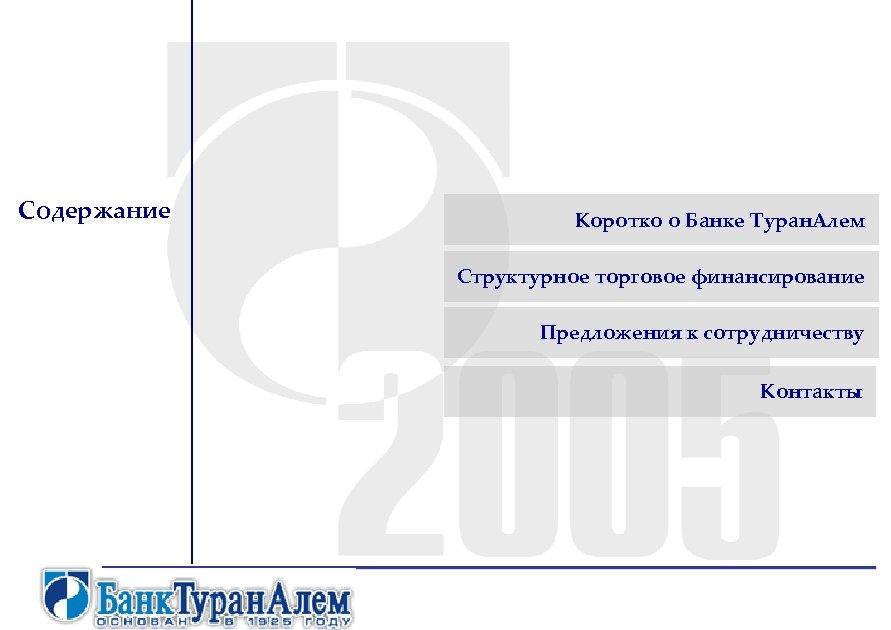 Содержание Коротко о Банке Туран. Алем Структурное торговое финансирование Предложения к сотрудничеству Контакты