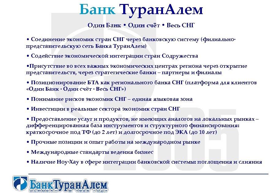 Банк Туран. Алем Один Банк • Один счёт • Весь СНГ • Соединение экономик