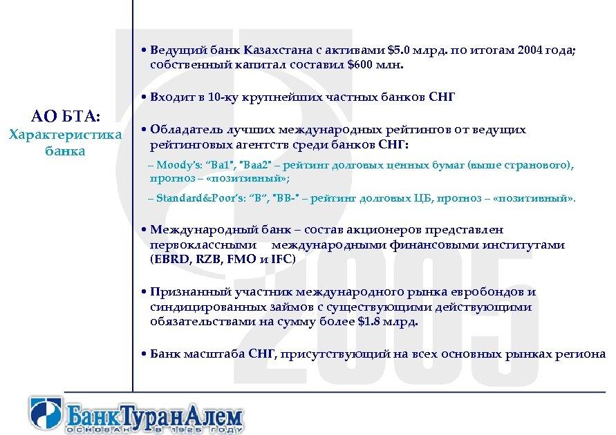 • Ведущий банк Казахстана с активами $5. 0 млрд. по итогам 2004 года;