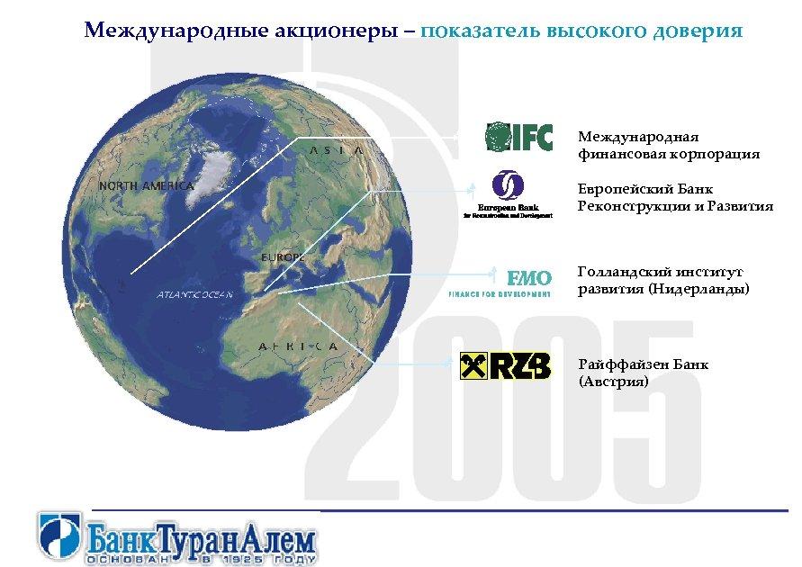 Международные акционеры – показатель высокого доверия Международная финансовая корпорация Европейский Банк Реконструкции и Развития
