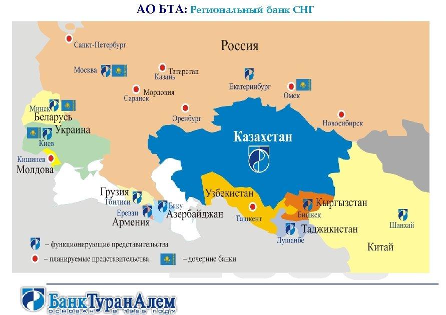 АО БТА: Региональный банк СНГ