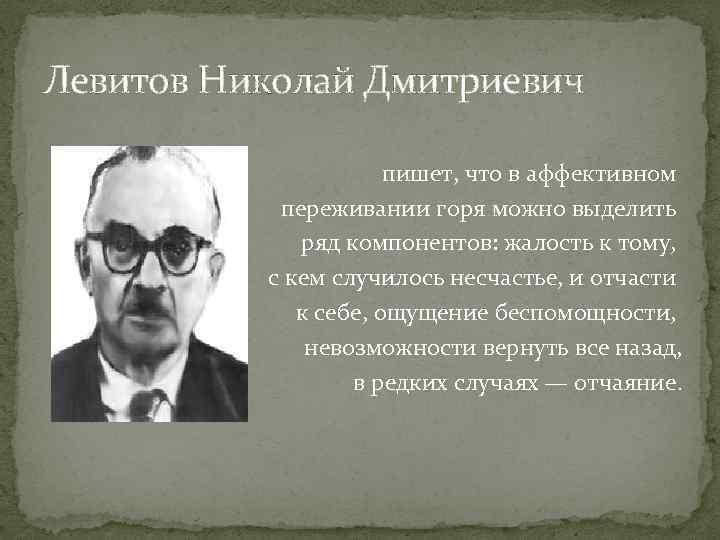Левитов Николай Дмитриевич пишет, что в аффективном переживании горя можно выделить ряд компонентов: жалость
