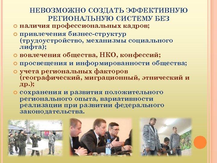НЕВОЗМОЖНО СОЗДАТЬ ЭФФЕКТИВНУЮ РЕГИОНАЛЬНУЮ СИСТЕМУ БЕЗ наличия профессиональных кадров; привлечения бизнес-структур (трудоустройство, механизмы