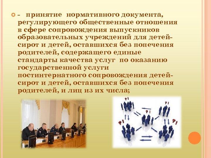 - принятие нормативного документа, регулирующего общественные отношения в сфере сопровождения выпускников образовательных учреждений
