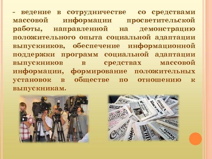 - ведение в сотрудничестве со средствами массовой информации просветительской работы, направленной на демонстрацию положительного