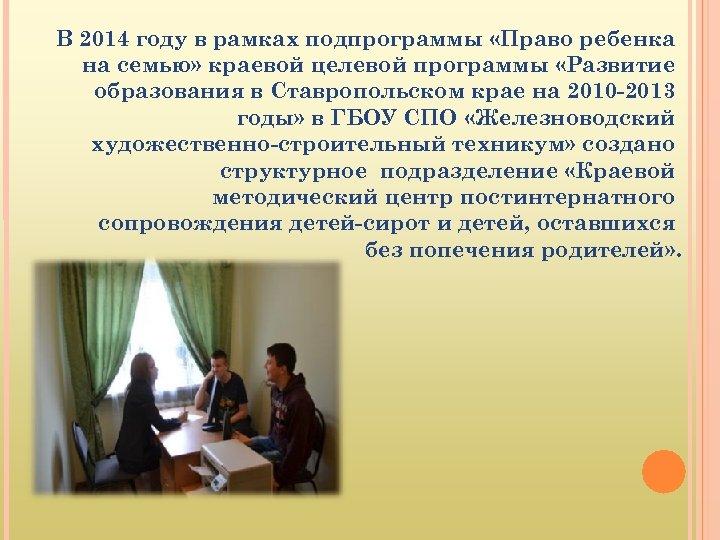 В 2014 году в рамках подпрограммы «Право ребенка на семью» краевой целевой программы «Развитие