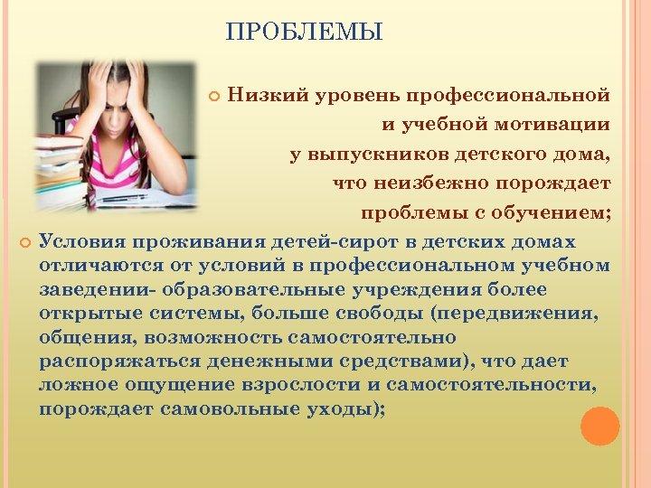 ПРОБЛЕМЫ Низкий уровень профессиональной и учебной мотивации у выпускников детского дома, что неизбежно порождает