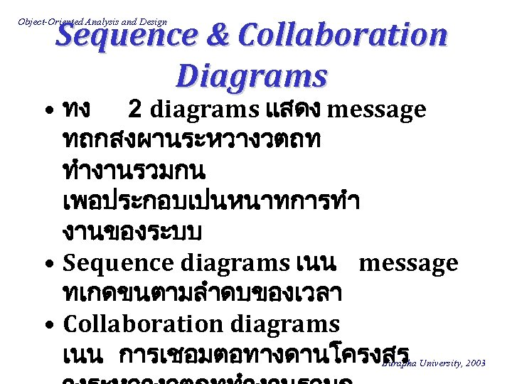 Sequence & Collaboration Diagrams Object-Oriented Analysis and Design • ทง 2 diagrams แสดง message