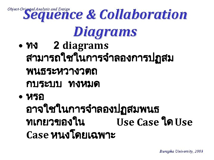 Sequence & Collaboration Diagrams Object-Oriented Analysis and Design • ทง 2 diagrams สามารถใชในการจำลองการปฏสม พนธระหวางวตถ