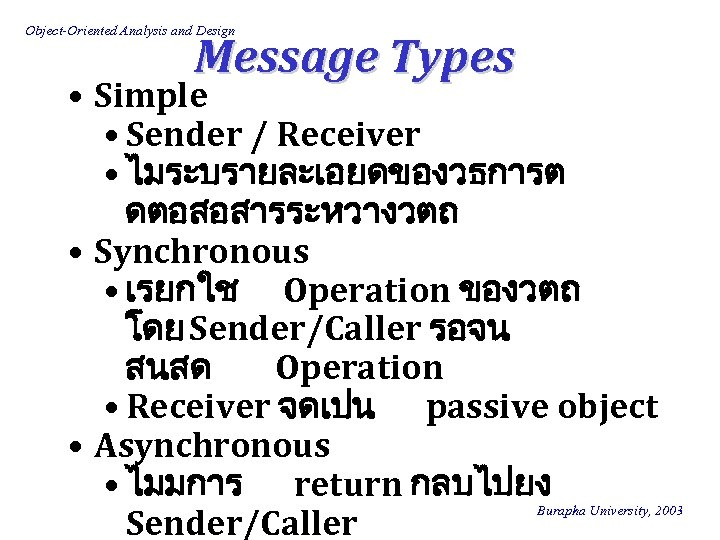 Object-Oriented Analysis and Design Message Types • Simple • Sender / Receiver • ไมระบรายละเอยดของวธการต