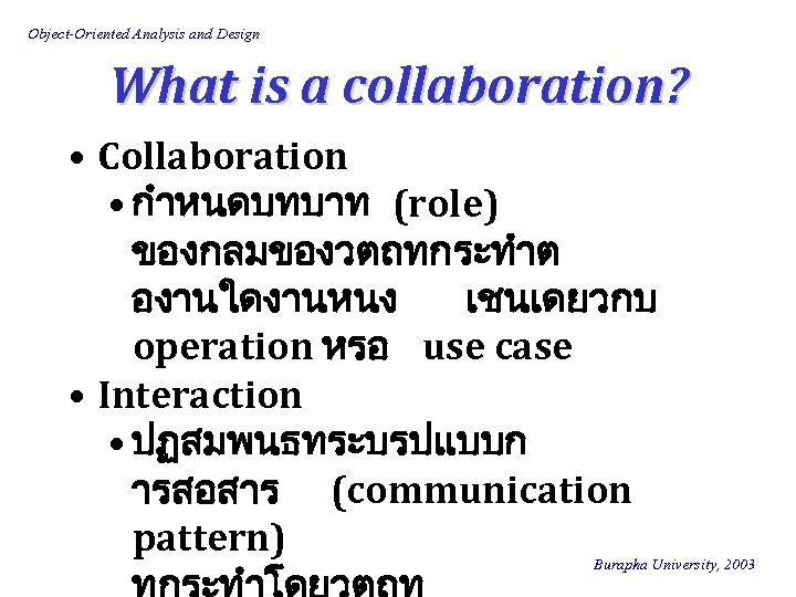 Object-Oriented Analysis and Design What is a collaboration? • Collaboration • กำหนดบทบาท (role) ของกลมของวตถทกระทำต