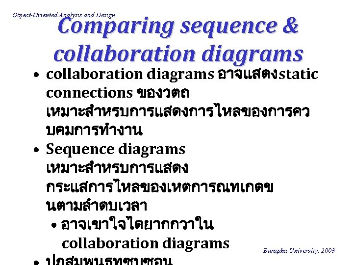 Comparing sequence & collaboration diagrams Object-Oriented Analysis and Design • collaboration diagrams อาจแสดง static