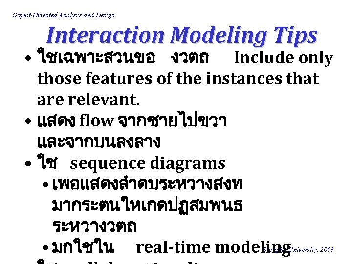 Object-Oriented Analysis and Design Interaction Modeling Tips • ใชเฉพาะสวนขอ งวตถ Include only those features