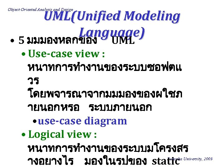 Object-Oriented Analysis and Design UML(Unified Modeling Language) • 5 มมมองหลกของ UML • Use-case view