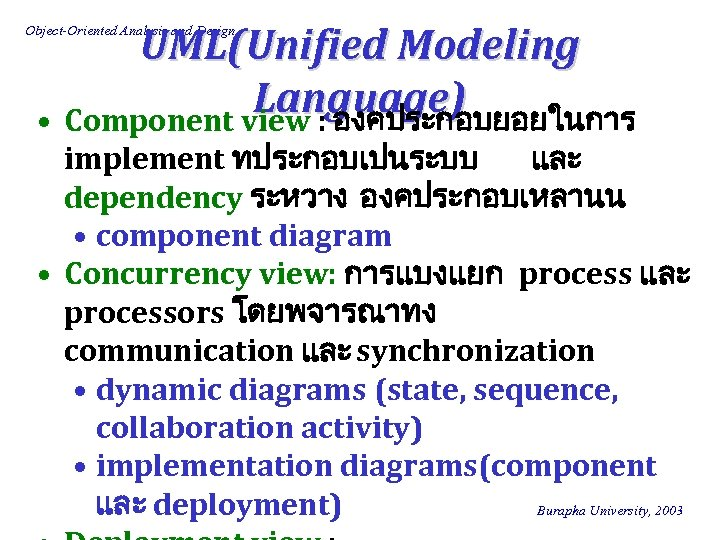 UML(Unified Modeling Language) • Component view : องคประกอบยอยในการ Object-Oriented Analysis and Design implement ทประกอบเปนระบบ