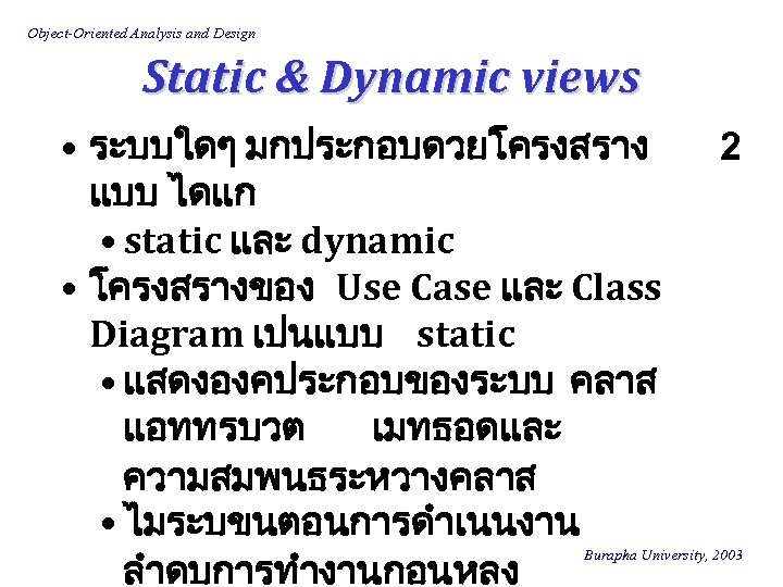 Object-Oriented Analysis and Design Static & Dynamic views • ระบบใดๆ มกประกอบดวยโครงสราง แบบ ไดแก •
