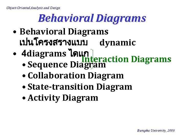 Object-Oriented Analysis and Design Behavioral Diagrams • Behavioral Diagrams เปนโครงสรางแบบ dynamic • 4 diagrams