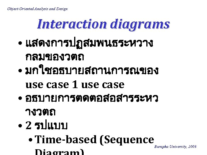 Object-Oriented Analysis and Design Interaction diagrams • แสดงการปฏสมพนธระหวาง กลมของวตถ • มกใชอธบายสถานการณของ use case 1