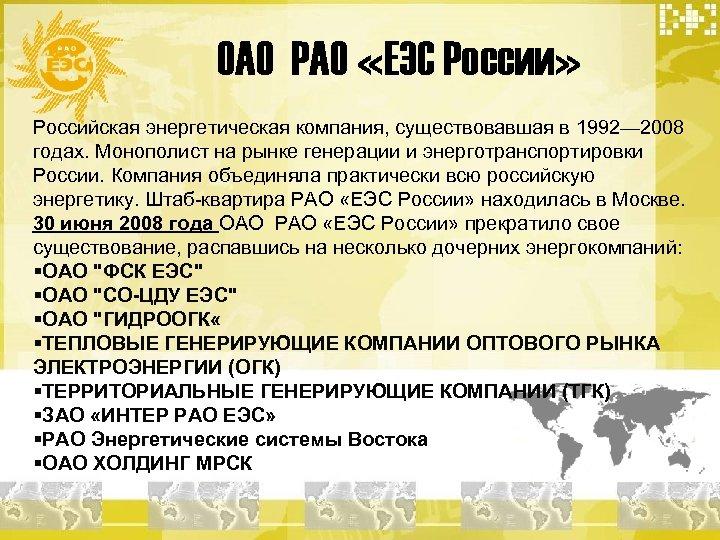 ОАО РАО «ЕЭС России» Российская энергетическая компания, существовавшая в 1992— 2008 годах. Монополист на
