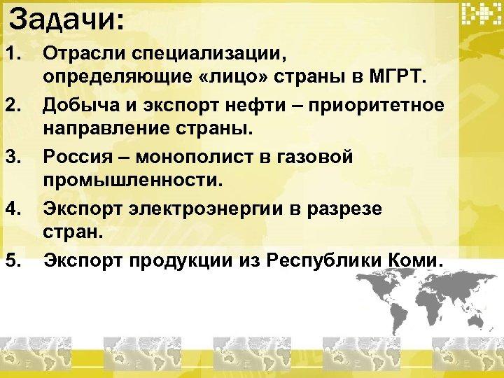 Задачи: 1. 2. 3. 4. 5. Отрасли специализации, определяющие «лицо» страны в МГРТ. Добыча