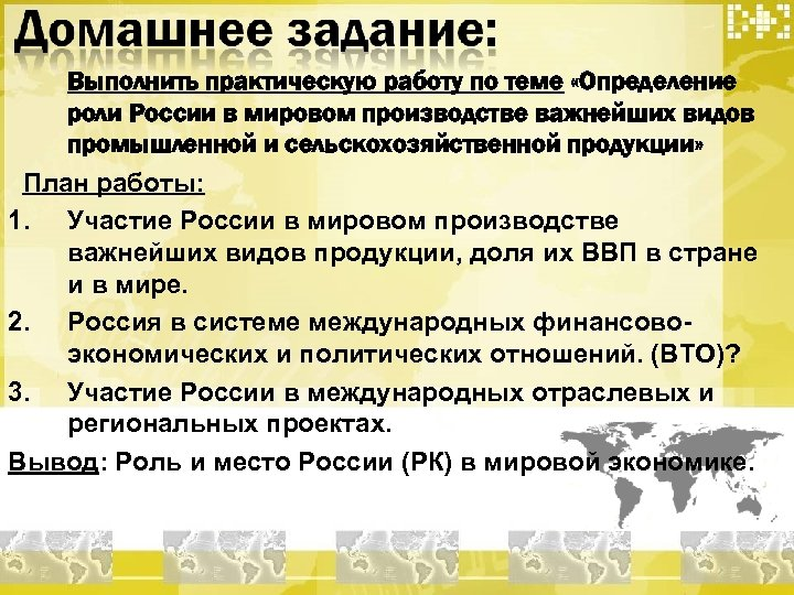 Выполнить практическую работу по теме «Определение роли России в мировом производстве важнейших видов промышленной