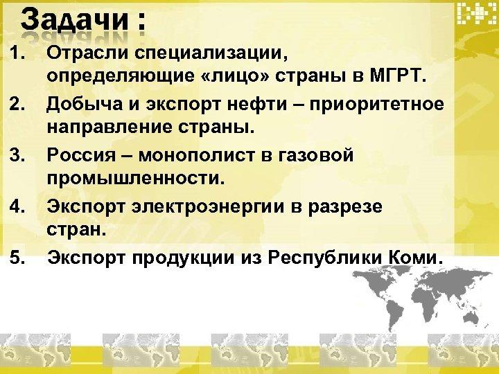 1. 2. 3. 4. 5. Отрасли специализации, определяющие «лицо» страны в МГРТ. Добыча и