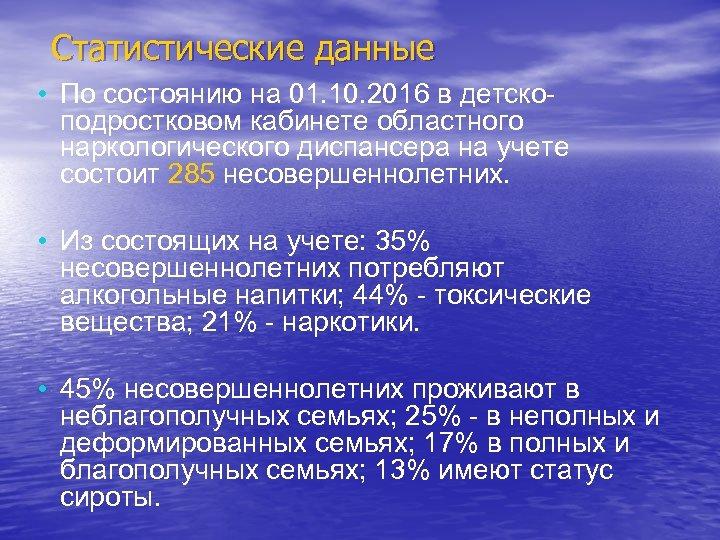 Статистические данные • По состоянию на 01. 10. 2016 в детскоподростковом кабинете областного наркологического