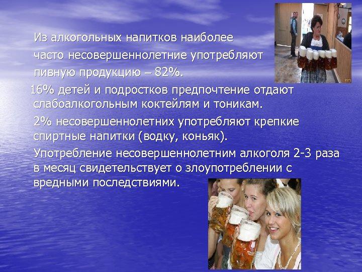 Из алкогольных напитков наиболее часто несовершеннолетние употребляют пивную продукцию – 82%. 16% детей и